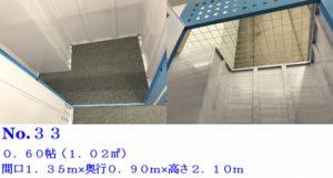 Bタイプ 0.60帖(1.02㎡) My Loft 相模原店