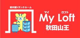 My Loft 秋田山王店へ移動
