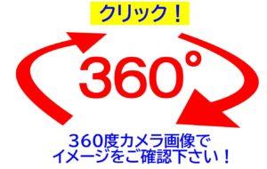360°画像 My Loft 相模原店