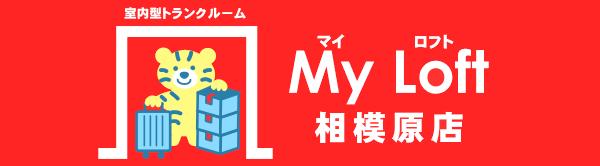月々3,600円(税別)より!神奈川県相模原市のレンタル収納庫・トランクルーム MyLoft相模原店(マイロフト相模原店)
