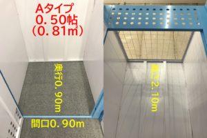 Aタイプ 0.50帖(0.81㎡) My Loft 相模原店